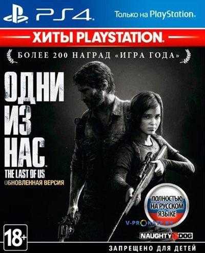 Одни из нас для Sony Playstation 4